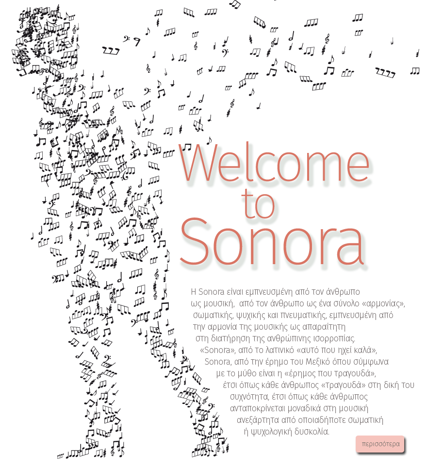sonora_welcome_message